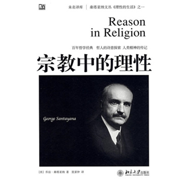 [美]桑塔亚纳《宗教中的理性》pdf电子书下载