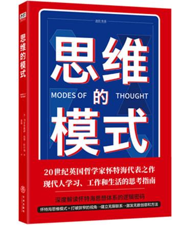[英]怀特海《思维的模式》pdf电子书籍下载