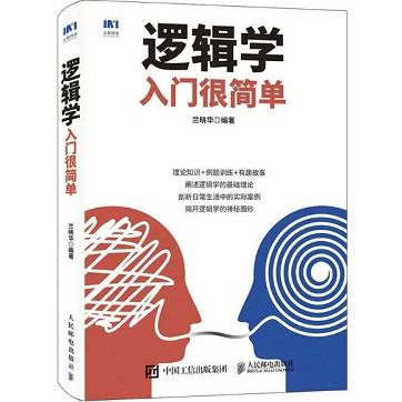 《逻辑学入门很简单》pdf免费下载