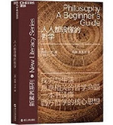 [英]彼得·卡夫《人人都该懂的哲学》pdf书籍下载