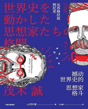 《撼动世界的思想家格斗:从苏格拉底到尼采》pdf电子书下载