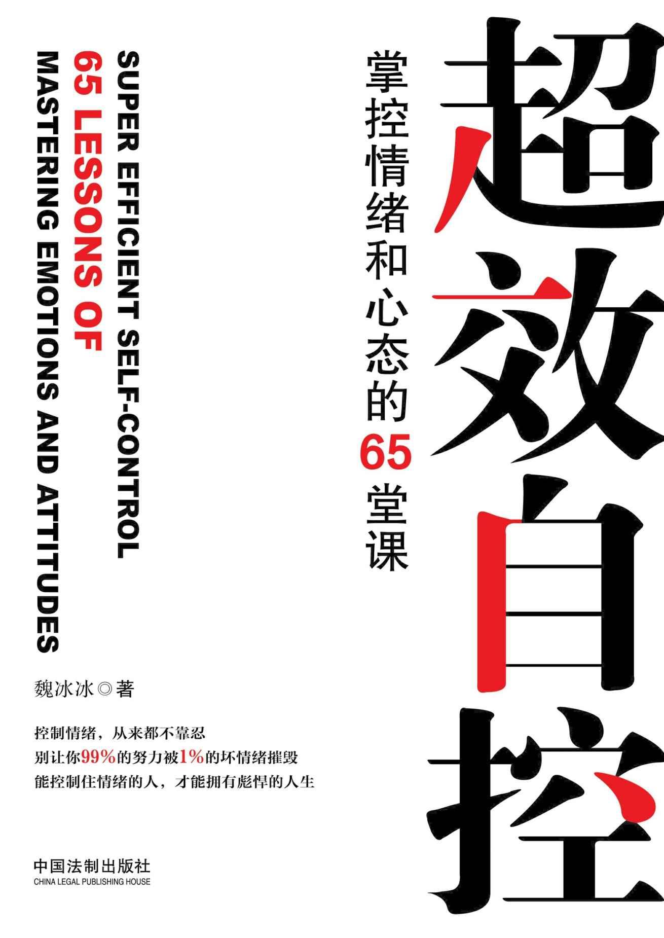 《超效自控:掌控情绪和心态的65堂课》pdf下载