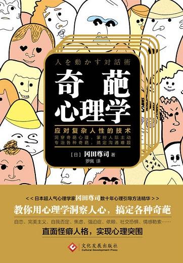 [日]冈田尊司《奇葩心理学》pdf电子书下载