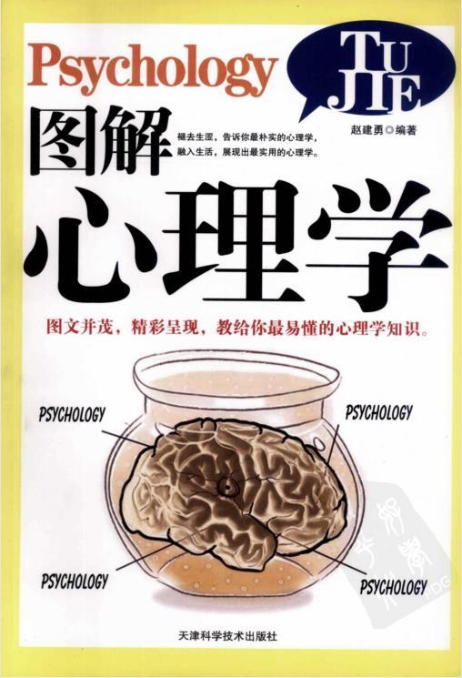 《图解心理学》PDF文字版免费电子书下载