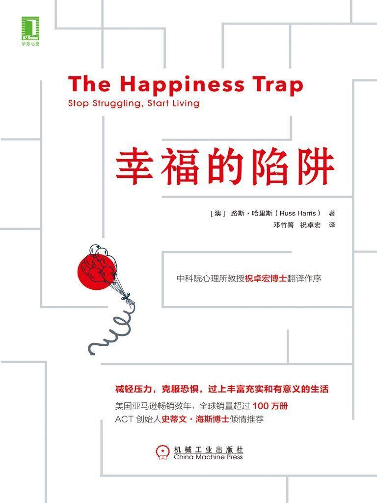 [澳]路斯·哈里斯《幸福的陷阱》pdf电子书下载