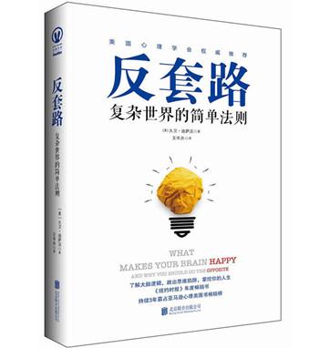 《反套路:复杂世界的简单法则》免费pdf电子书下载