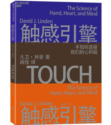 《触感引擎:手如何连接我们的心和脑》pdf下载