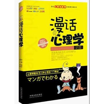 《漫画心理学》pdf电子书免费下载