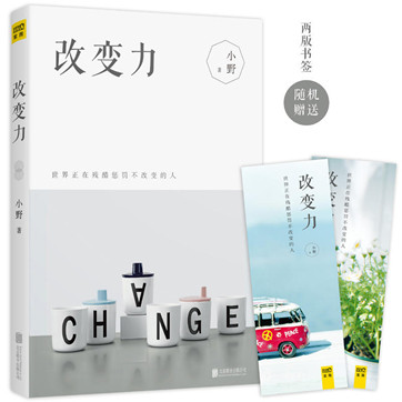 《改变力》pdf图文版电子书下载