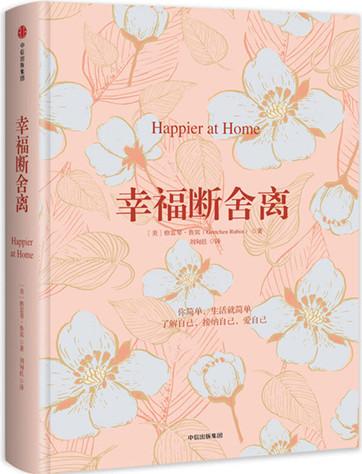 [美]格雷琴·鲁宾《幸福断舍离》pdf免费书籍下载