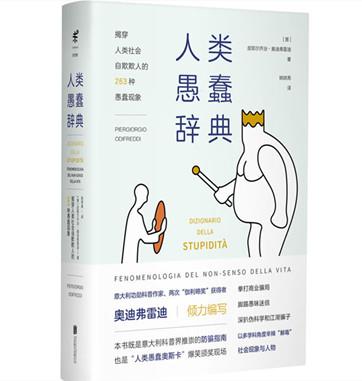 《人类愚蠢辞典》pdf免费图书资源下载