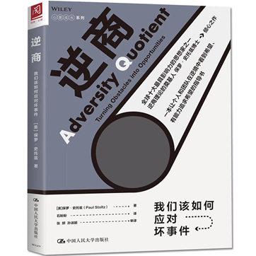 《逆商:我们该如何应对坏事件》pdf电子书下载