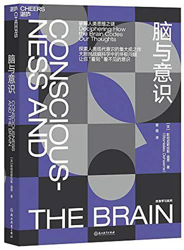 《脑与意识:破解人类思维之迷》pdf免费电子图书下载