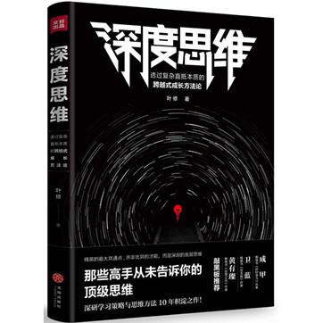 《深度思维》pdf免费电子书资源下载