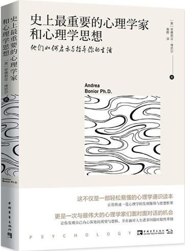 《史上最重要的心理学家和心理学思想》pdf电子书下载
