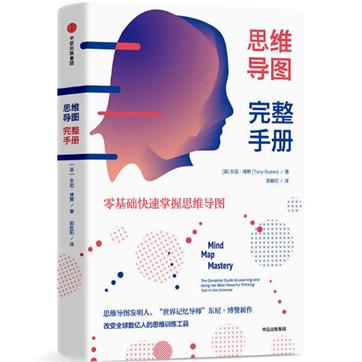 东尼·博赞《思维导图完整手册》pdf免费电子书下载
