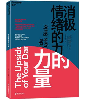 《消极情绪的力量》pdf免费资源电子书下载