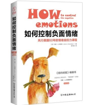 《如何控制负面情绪:风行美国60年的情绪自控力课程》pdf下载