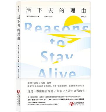 [英]马特·海格《活下去的理由》pdf免费资源下载