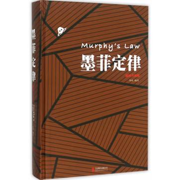 《墨菲定律》pdf免费电子书资源下载