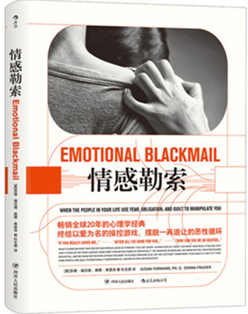 《情感勒索:助你成功应对人际关系中的软暴力》pdf下载