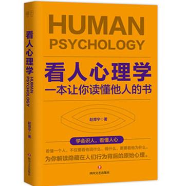 《看人心理学:一本让你读懂他人的书》pdf电子书下载