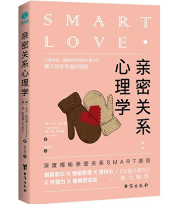 《亲密关系心理学:深度揭秘亲密关系SMART原则》pdf下载