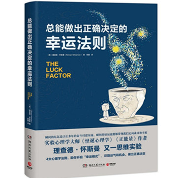 《总能做出正确决定的幸运法则》pdf电子书免费下载