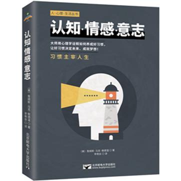 《认知·情感·意志》pdf免费电子书资源下载