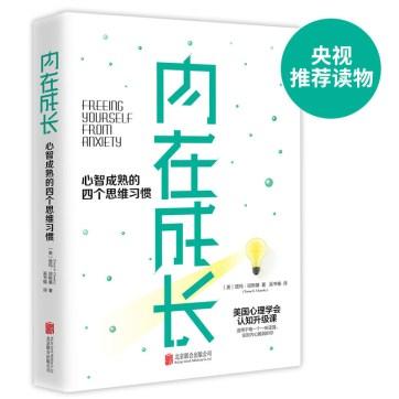 《内在成长:心智成熟的四个思维习惯》pdf免费下载
