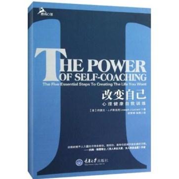 《改变自己:心理健康自我训练》pdf电子书下载