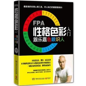 《FPA性格色彩入门:跟乐嘉色眼识人》pdf免费下载