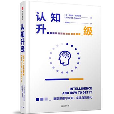 《认知升级:重塑思维与认知,实现自我进化》pdf免费下载