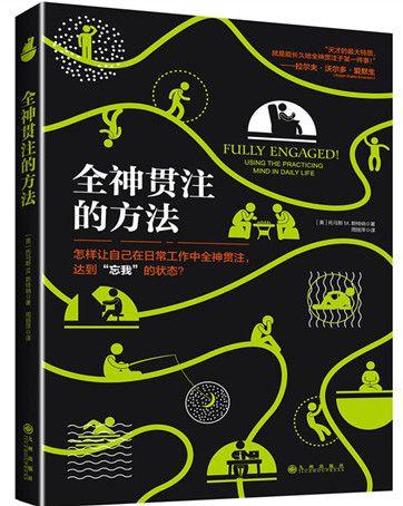 《全神贯注的方法》免费pdf电子书资源下载