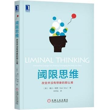 《阈限思维改:改变并没有想象的那么难》pdf免费下载
