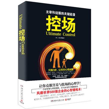 [美]菲尔图《控场》免费pdf电子书下载