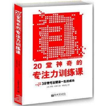 《20堂神奇的专注力训练课:3分钟专注塑造一生的成功》pdf下载