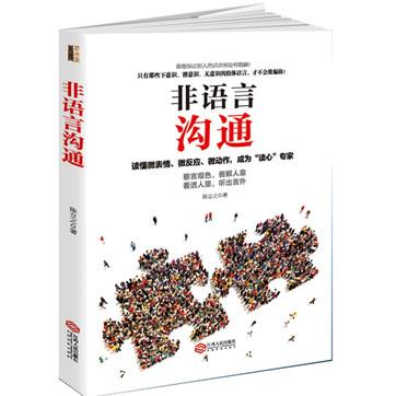 《非语言沟通》免费pdf电子书下载