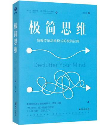 《极简思维:颠覆传统思维模式的极简法则》pdf电子书下载