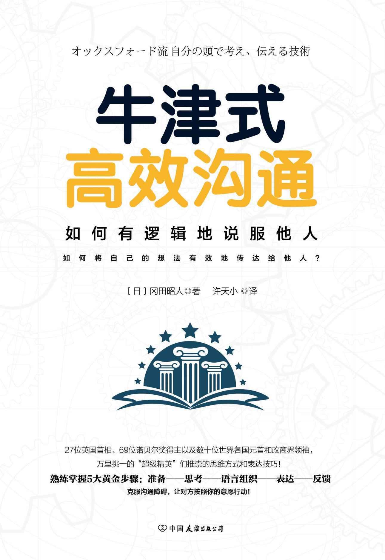 《牛津式高效沟通》pdf电子书免费下载