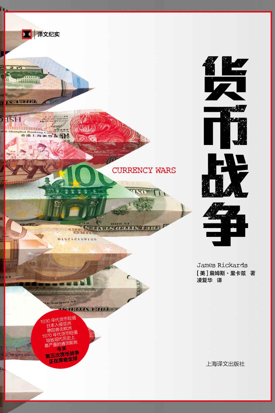 《货币战争》pdf电子书免费下载