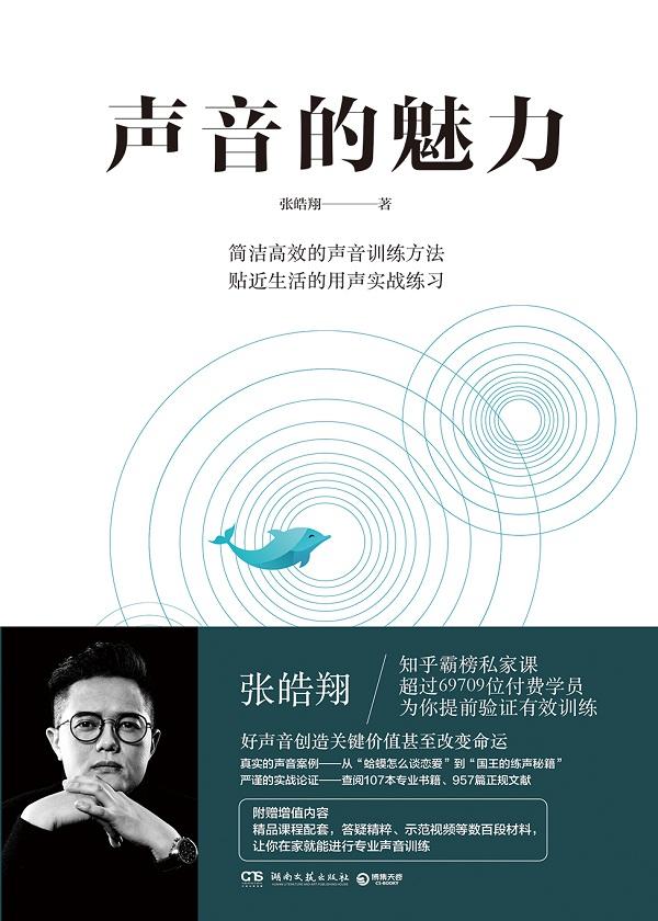 《声音的魅力》pdf电子书免费下载