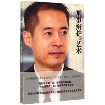 《刑事辩护的艺术》pdf免费电子书下载