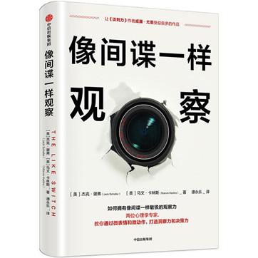 《像间谍一样观察》pdf电子图书免费下载