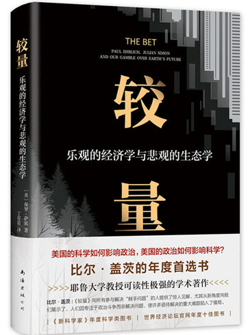 《较量:乐观的经济学与悲观的生态学》pdf电子书下载