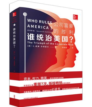 《谁统治美国?:公司富豪的胜利》pdf电子书下载
