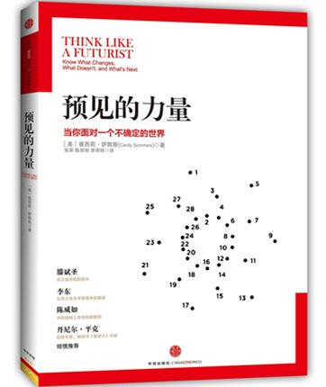 《预见的力量:当你面对一个不确定的世界》pdf下载
