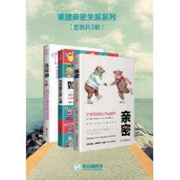 《重建亲密关系系列(套装共3册)》pdf免费电子书下载