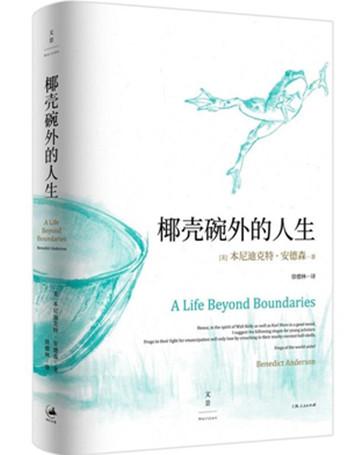 《椰壳碗外的人生:本尼迪克特·安德森回忆录》pdf下载