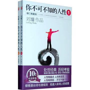 《你不可不知的人性(全二册)》pdf免费书下载